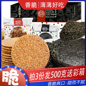 Ginger Brown Sugar Tea Crispy Sesame Thin Biscuits Delicious Net Red Snacks Snack Gourmet Traditional Pastry Snack Food
