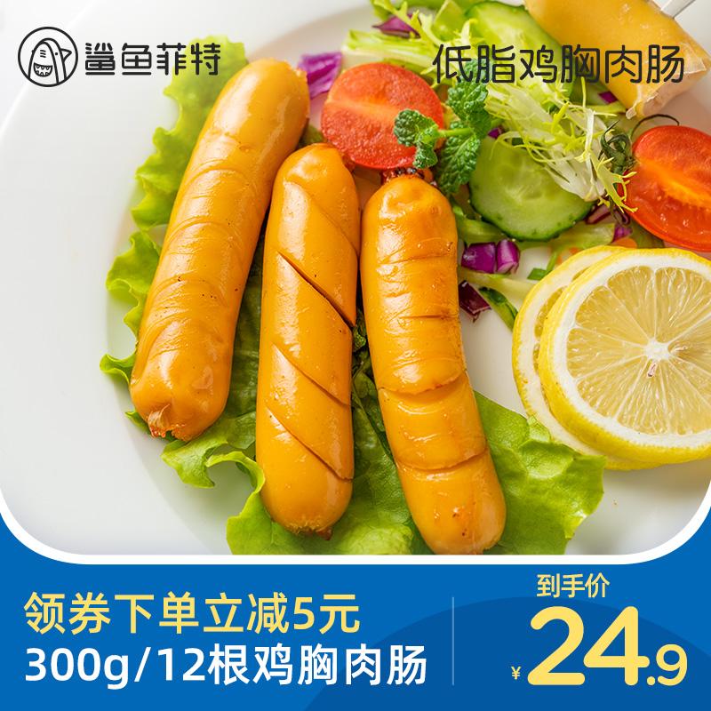点击查看商品:12根鲨鱼菲特鸡胸肉肠即食鸡肉肠健身无低脂卡代餐淀粉零食品热量