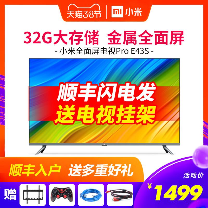 [¥1479]小米电视全面屏Pro 43英寸E43S 4K天猫淘宝优惠券20元值得买