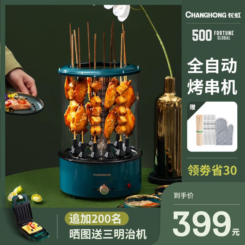 长虹电烧烤炉烤串机家用小型自动旋转室内无烟烤羊肉串烧烤神器