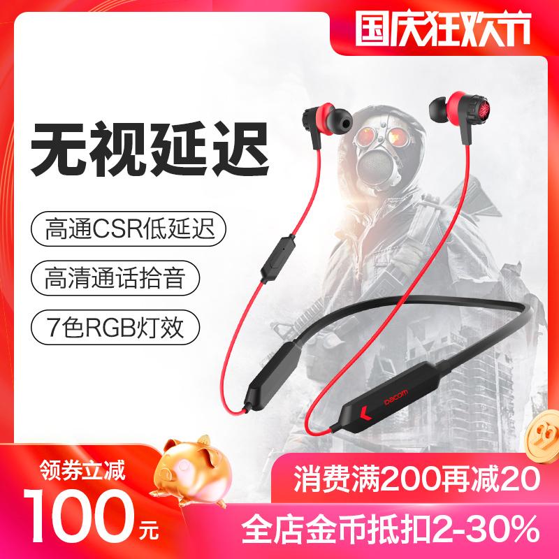 DACOM GH02电竞无线蓝牙耳机双耳入耳式听声辨位手机吃鸡游戏耳机