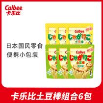 卡乐比土豆棒6袋装日本进口网红零食包装办公室休闲薯条小吃ZB