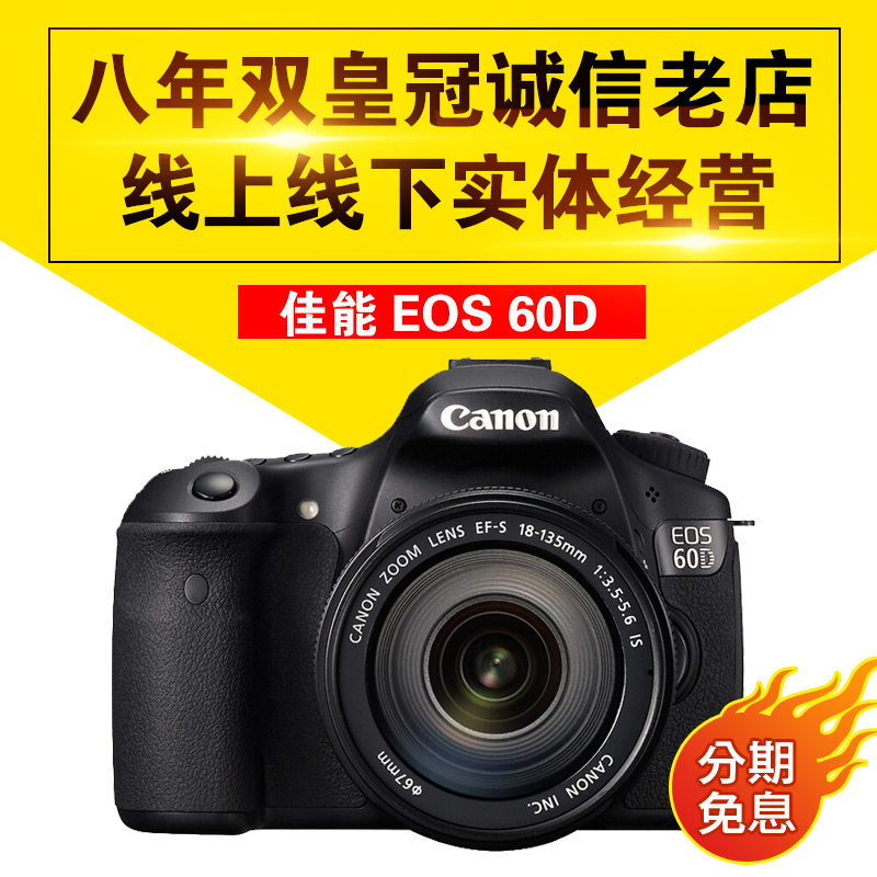送电池 全新原装 佳能EOS 60D套机18-135mm IS STM 70D单反相机