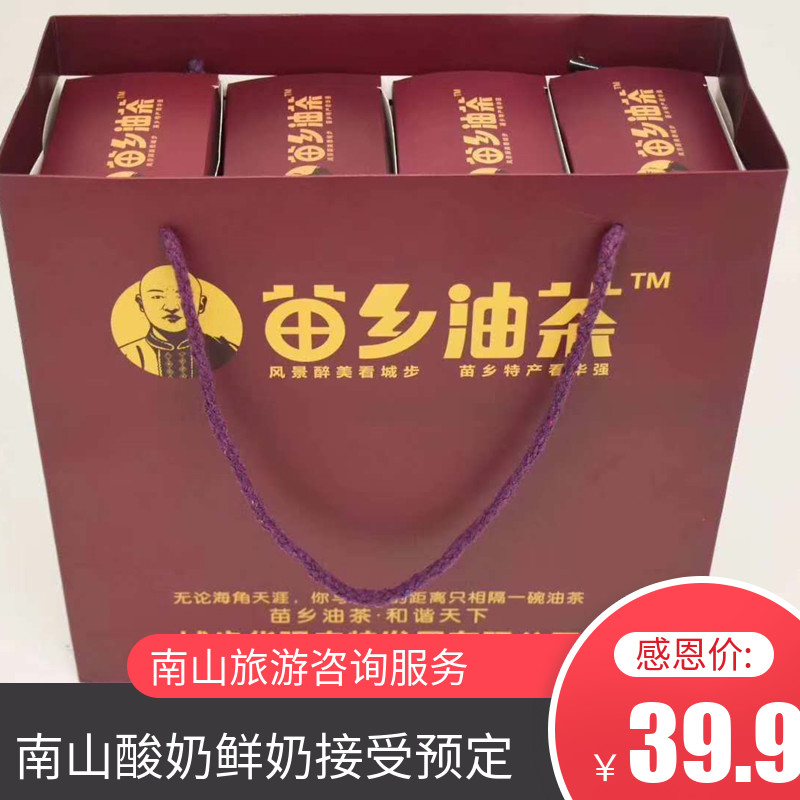 台湾特產城步茶油2盒 八杯裝 苗家待客尊品 禮盒裝  包郵