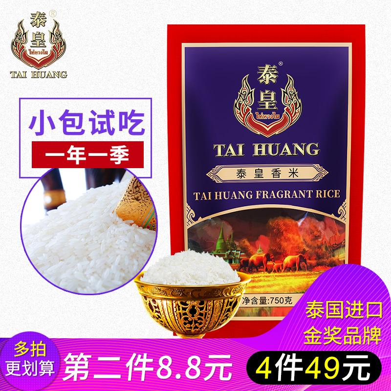 泰皇 泰国清莱府香米750g进口大米长粒米2017年新米大米泰国香米