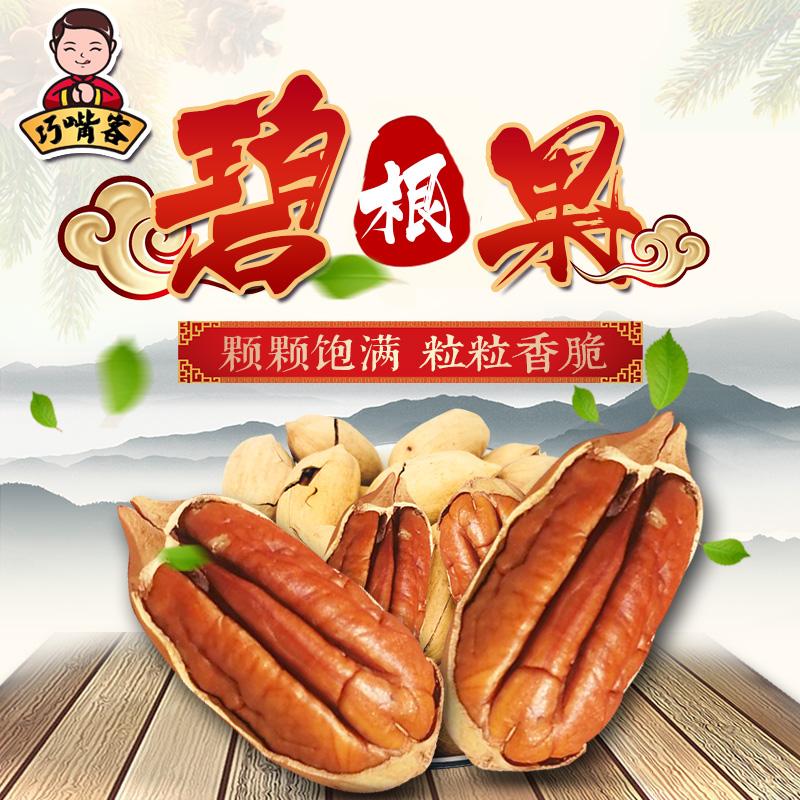 新货碧根果美国山核桃长寿果奶油味特产含罐500g干果坚果炒货零食