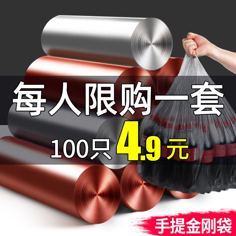 垃圾袋加厚家用黑色一次性手提背心式大号小号特厚塑料厨房拉圾袋