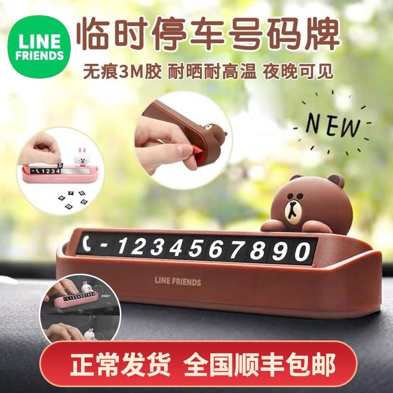 Line Friends布朗熊临时停车卡通停车牌可爱挪车电话贴创意号码牌