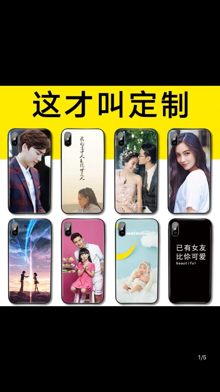 红米6手机壳diy玻璃6pro网红女款note5订制5puls个性note4x来图照