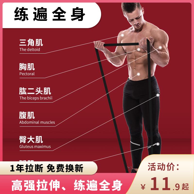 秦陌弹力带健身男阻力带力量训练弹力绳健身女翘臀引体向上辅助带
