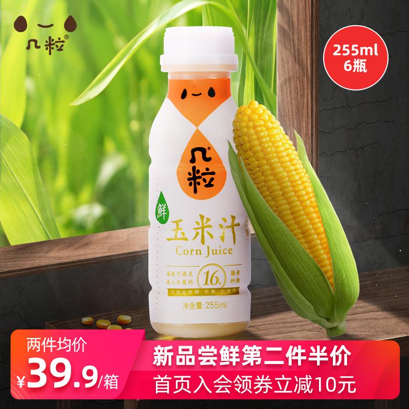 【新品】几粒玉米汁饮料255ml*6非浓缩还原汁果蔬汁谷物早餐包邮