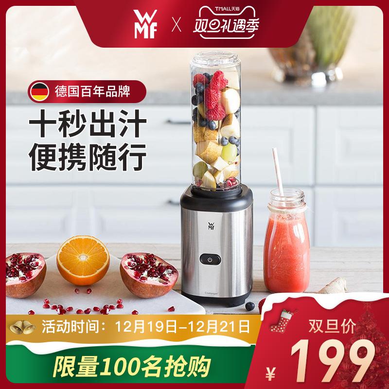 进口德国品牌WMF榨汁机 家用小型电动便携式榨汁杯迷你搅拌炸汁机