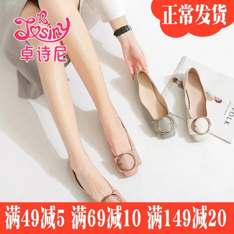 卓诗尼单鞋女春新款百搭通勤方头平跟休闲鞋纯色