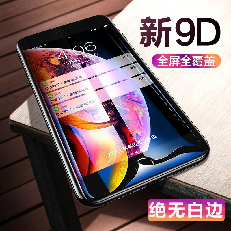 苹果7钢化膜iPhone8p全屏xsmax小边xr8大视窗7p手机6sp覆盖无白边