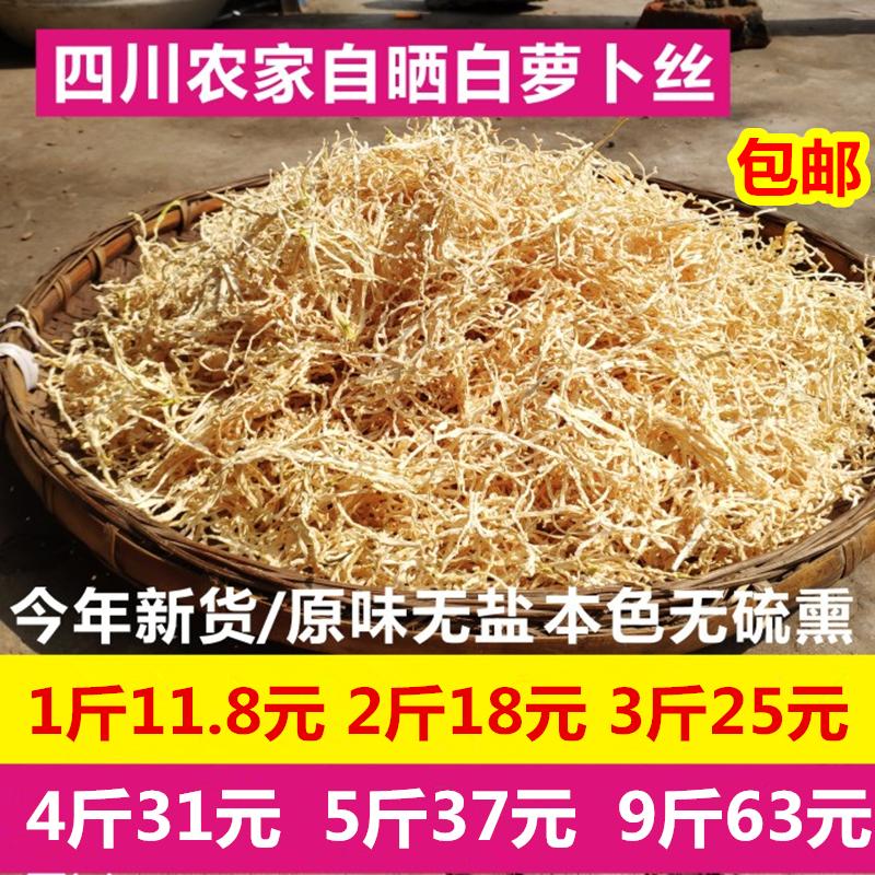 四川农家干晒萝卜丝干脱水蔬菜萝卜自制辣条干货干菜土特产萝卜条