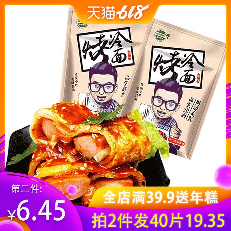 【奥斯托马_烤冷面x2袋】正宗东北小吃家庭装烤面片家用面饼送酱