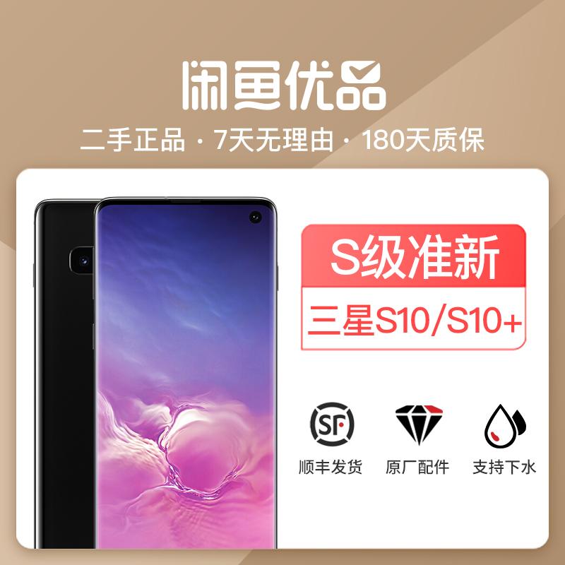 【3期免息】三星 Galaxy S10/S10+  骁龙855国行原装正品二手手机