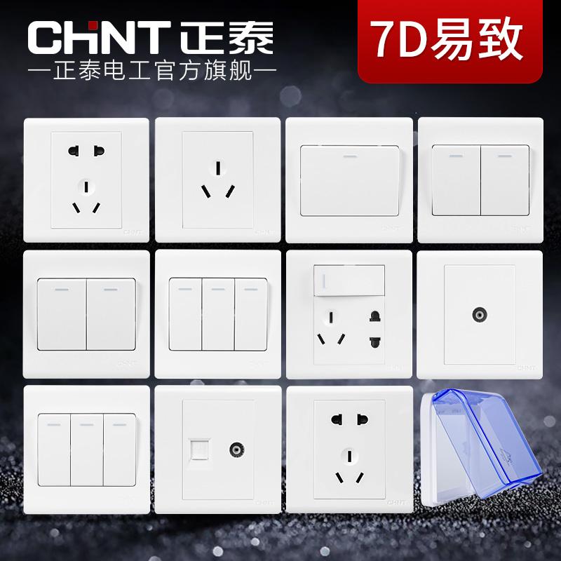 正泰开关插座面板86型白色5孔五孔插座二三插墙壁电源家用USB插座