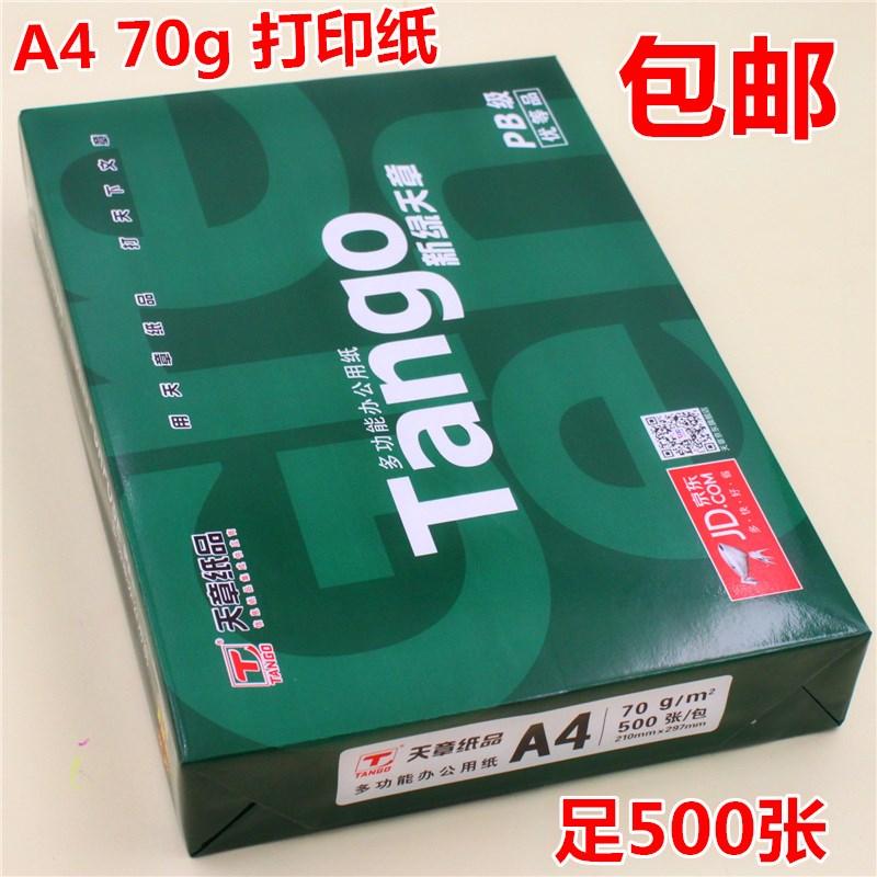 包邮A4纸打印复印纸70g单包500张办公用品a4打印白纸80g