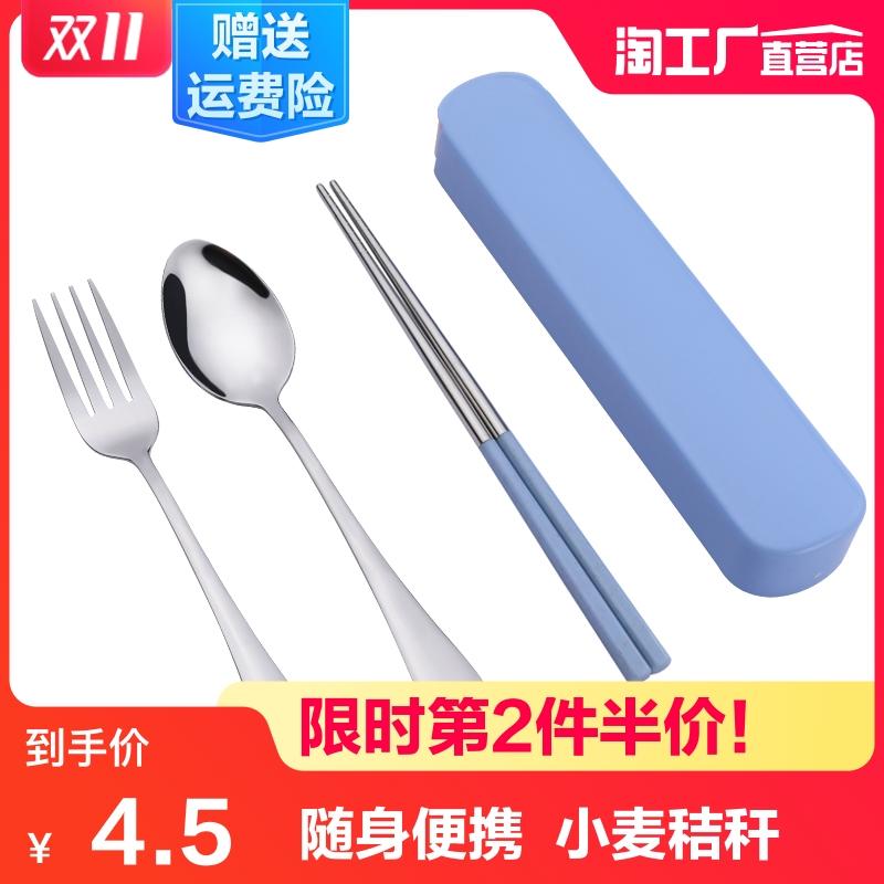 创意可爱不锈钢便携餐具套装筷子便携三件套叉子勺子筷子盒学生