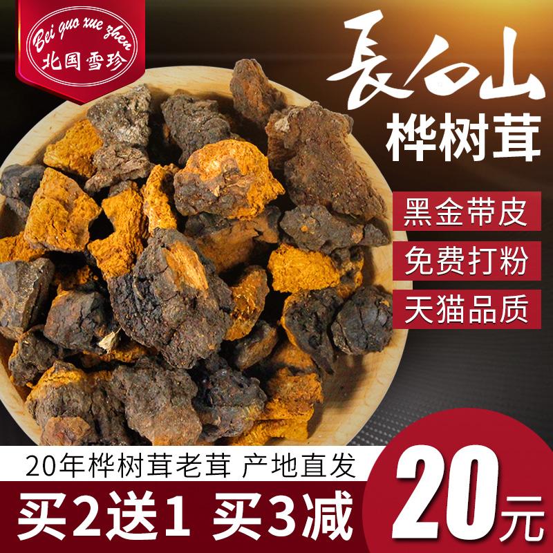 桦树茸野生长白山正品买2超500g非俄罗斯进口白桦茸树桦褐孔菌茶