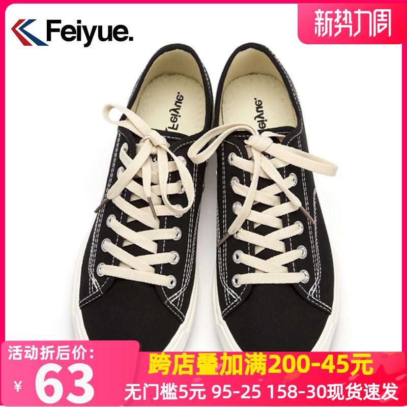 飞跃鞋帆布鞋男女复古原宿风feiyue街拍时尚女鞋百搭休闲鞋潮621
