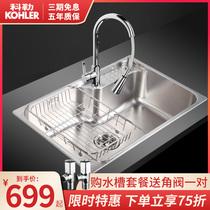 科勒厨房304不锈钢水槽台上台下盆洗碗池洗菜盆大单槽旗舰款23684