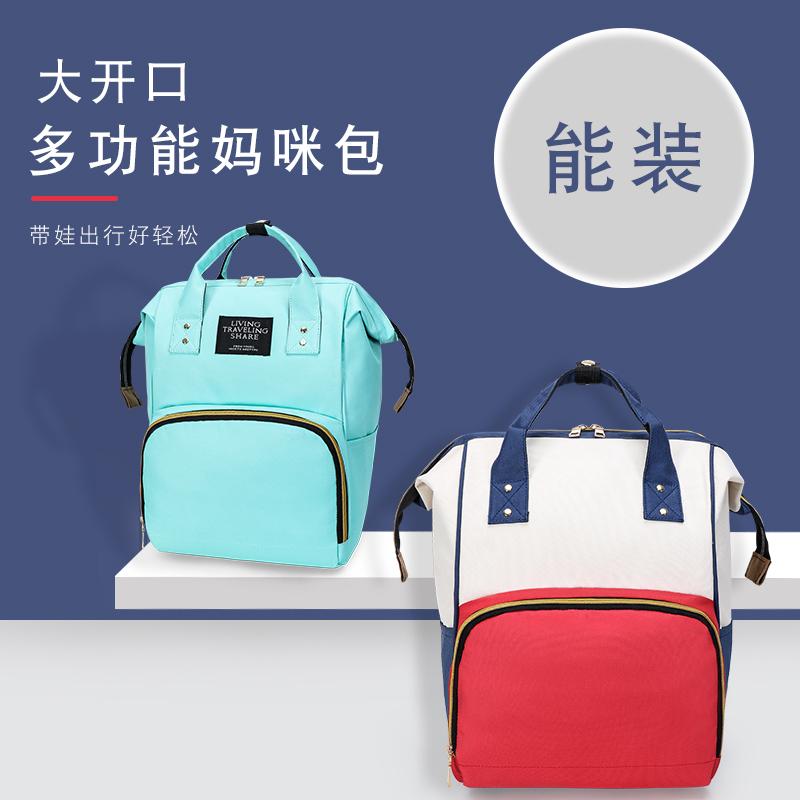 妈咪包2019新款时尚女母婴包双肩手提多功能背包大容量妈妈包外出