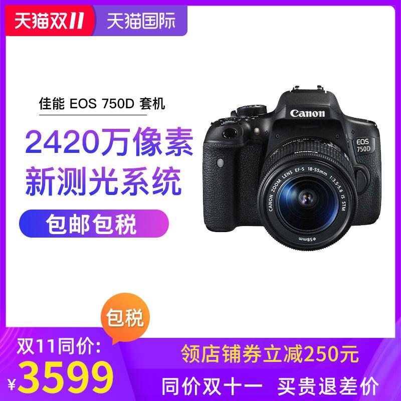 Canon/佳能EOS 750D 18-55mm单反数码相机 高清家用自拍照相机