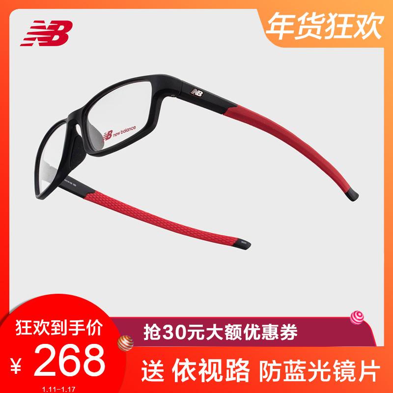点击查看商品:New balance眼镜框 男女跑步运动眼镜架足球篮球防滑近视眼镜可配