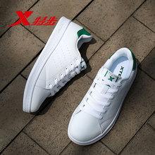 特步官方正品情pr4板鞋白色tv鞋韩款学生运动鞋女鞋(小)白鞋