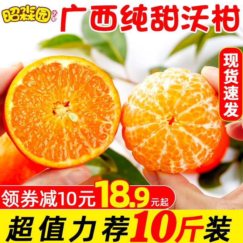 广西武鸣沃柑10斤新鲜整箱甜蜜桔橘子沙糖皇帝砂糖水果当应季包邮图片
