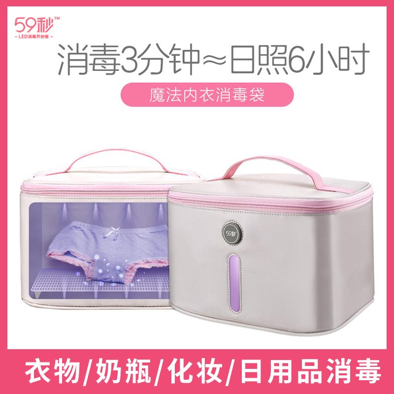 59秒魔法内衣消毒袋紫外线内裤杀菌器锅柜小型家用婴儿奶瓶消毒机
