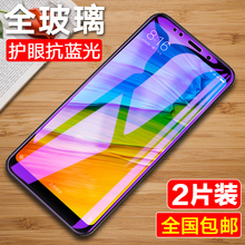 Red rice 5plus toughened film Red Rice 6A full screen film Red Rice 6pro mobile phone film mi red rice S2 screen protection film Red Rice 4x anti blue light redmi5 / 5A / 5p protection toughened glass mold