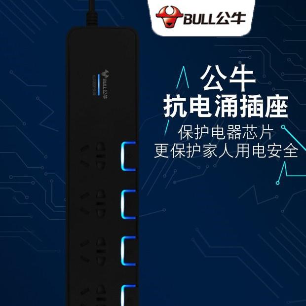 公牛抗电涌防雷插座黑色接线板家用带线多功能3米多用白USB拖线板