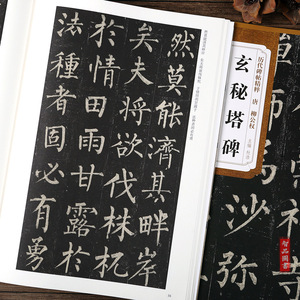 Post-history inscriptions from the past Tang Tang public right mysterious pagoda monument Simplified marginal note The first series Du Hao Kaishu tablet post brush pen copybook Mysterious tower Liu public right mysterious pagoda ancient post Zhipin books books