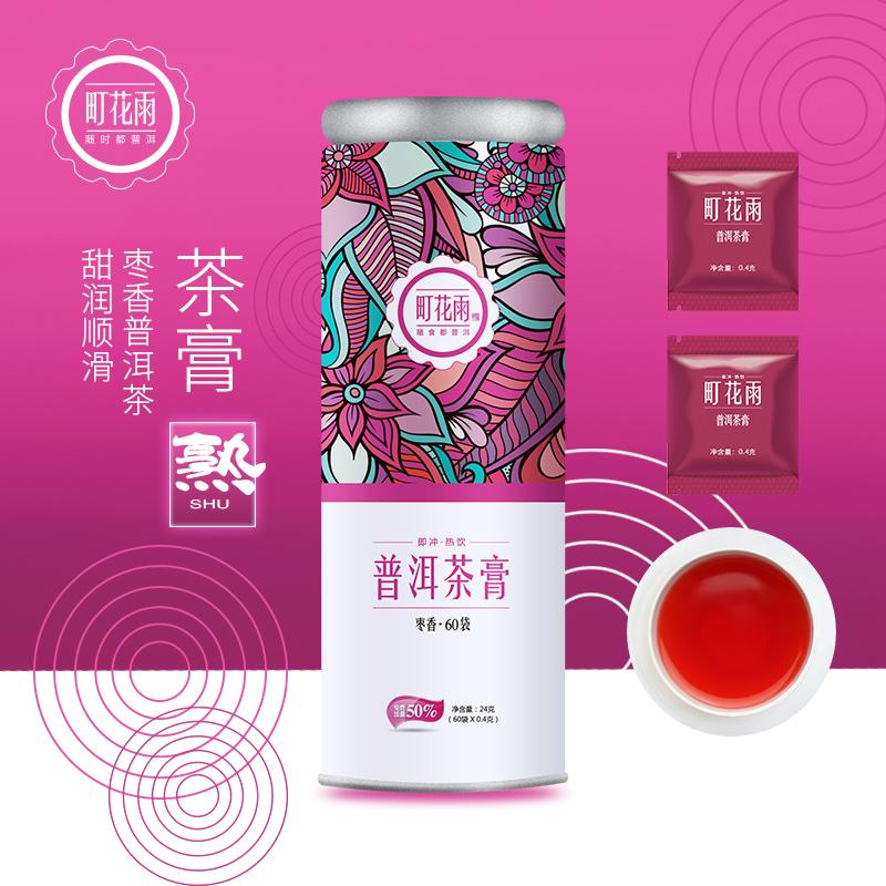 町花雨云南普洱茶熟茶膏 红枣香味浓缩速溶茶礼茶珍晶体60袋罐装