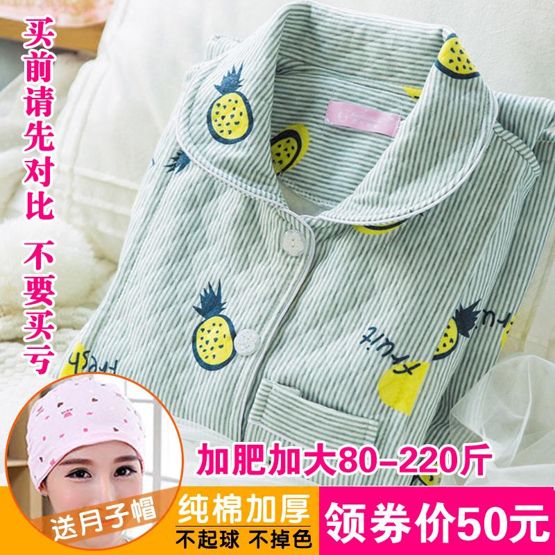月子服春秋纯棉产后哺乳喂奶冬季11月份加厚产妇保暖10孕妇睡衣女