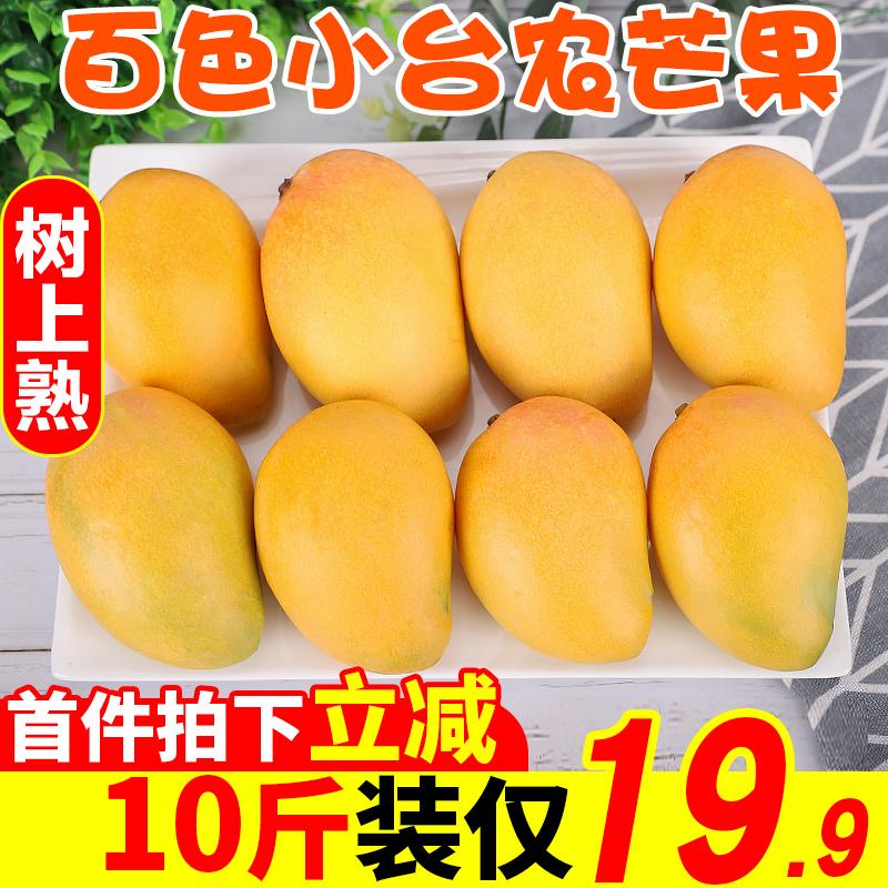 新鲜小台农10斤台芒应季芒果现摘水果整箱青热带助农忙果包邮当季