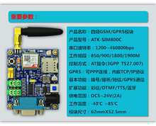 正点原子ATK-SIM801r10C G1qRS模块短信电话开发板送STM32资