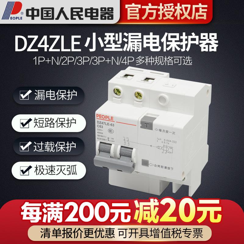 人民电器3P空气开关带漏电保护家用2P断路器63A总闸4P空调1P/DZ47