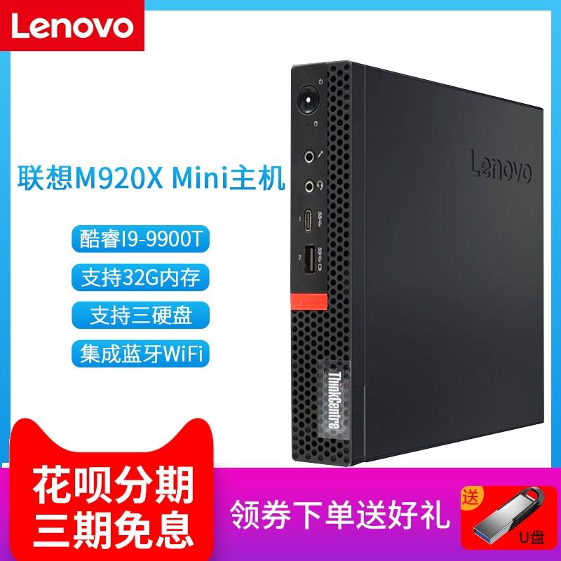 联想ThinkCentre M920X tiny5集显mini迷你台式小主机可车载电脑准系统软路由支持壁挂