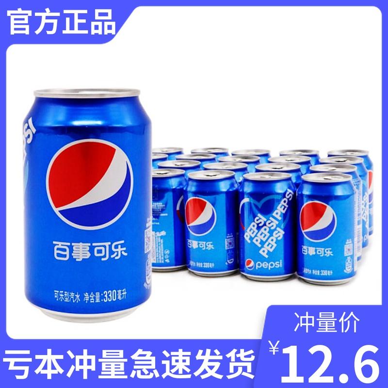 百事可乐罐装Pepsi 330ml*5罐 24听整箱装夏季解暑碳酸汽水饮料。