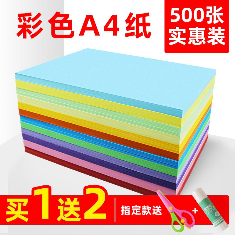彩色a4纸 a4彩纸复印纸彩色a4打印70g80克纸手工折纸儿童学生diy制作材料彩纸A5粉色混色彩纸手工卡纸120克