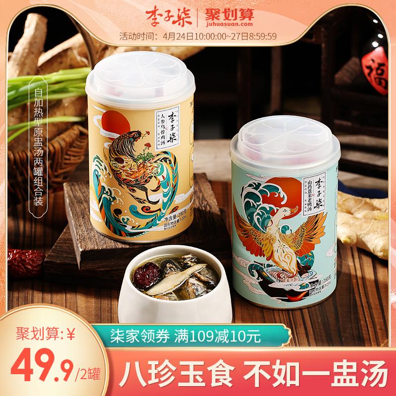 李子柒乌骨鸡汤老鸭汤无添加浓缩高汤自加热罐头汤方便速食2罐