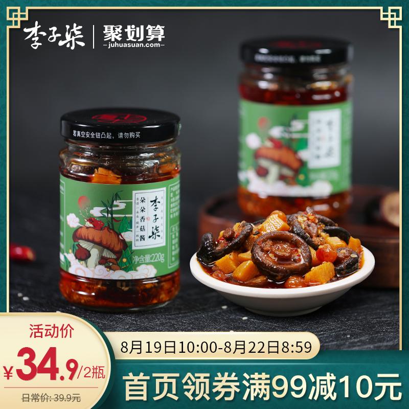 李子柒 朵朵香菇酱冬笋辣椒酱拌下饭香辣拌面火锅蘸调料酱220g*2