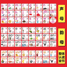 拼音有声挂图发音学习神器声母韵母拼读训练益智玩具字母表墙贴