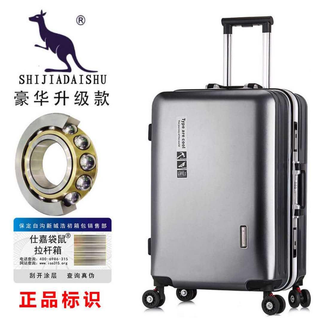 新款正版仕嘉袋鼠铝框旅行箱万向轮拉杆箱密码行李箱登机箱