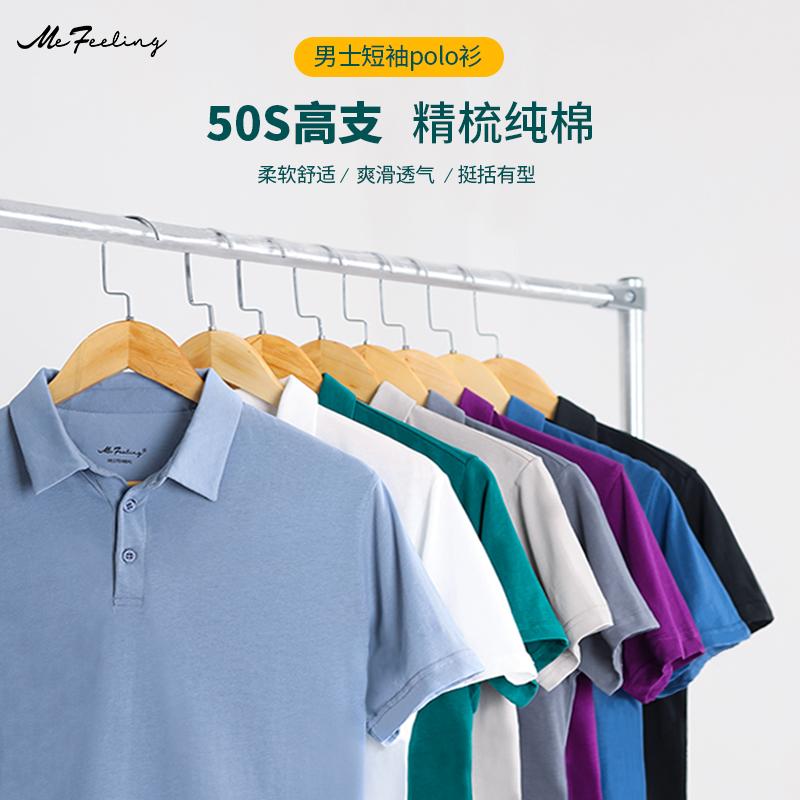 mefeeling短袖Polo衬衫男学生翻领修身t恤宽松打底衫时尚商务纯棉