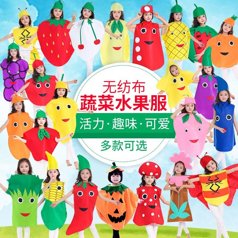 万圣节儿童演出表演服饰蔬菜水果服装幼儿园环保时装走秀衣服自制